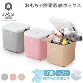 おもちゃ除菌収納ボックスJJOBIBOX(ジョビボックス)