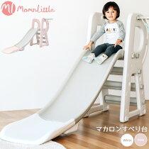 マカロントイシリーズすべり台折りたたみ室内子供用滑り台