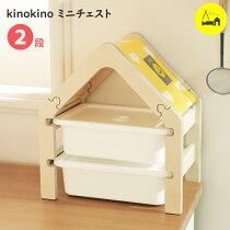 minikinokino2段収納チェストケース2個付き