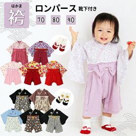 袴ロンパース 男の子 女の子 ロンパース 袴 ベビー 子供 70cm 80cm 90cm 出産祝い プレゼント ギフト 記念 写真