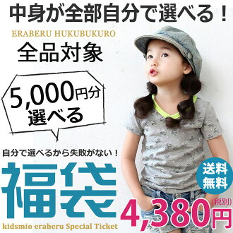 "Stuff the bags / Korea kids clothes can shop everything for your favorite item 5000 Yen ⇒ whopping 4380 yen (tax not included)! ◆ Choose bags, stylish children's clothing Korea kids Mio, kidsmio ""Korea children's clothing"