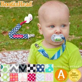 おしゃぶりホルダー Aタイプ Boogin Head ブーギンヘッド パーチーグリップ ベビー 赤ちゃん ストラップ 落下防止 出産祝い 女の子 男の子 クリップ