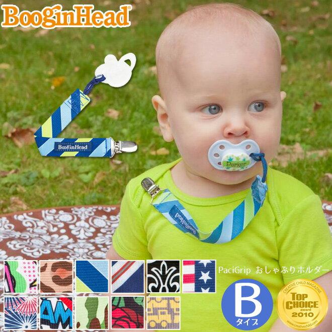 おしゃぶりホルダー Bタイプ Boogin Head ブーギンヘッド パーチーグリップ ベビー 赤ちゃん ストラップ 落下防止 出産祝い 女の子 男の子 クリップ