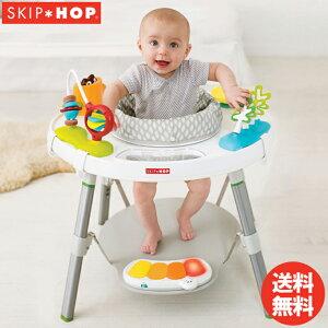 【送料無料】SKIP HOP 3ステージ アクティビティセンターベビーウォーカー テーブル おもちゃ 歩行器 ベビー用品 赤ちゃん 出産祝い 子供 ベビー 幼児 こども 男の子 女の子