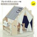 キッズ テント プレイハウス ロールスケッチ型セット ハウス キッズテント キッズハウス プレイテント 木製 子供部屋 …