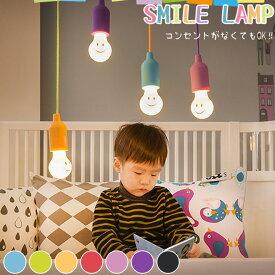 スマイル ランプ LEDライト Smile電球 子供部屋 吊り下げ 照明 子供 秘密基地 室内用 パーティー 飾り ギフト プレゼント 雑貨【メール便不可】