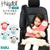 シートベルトクッション子供用枕ハグドールLight