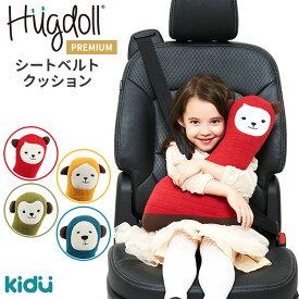シートベルト クッション 子供用 枕 ハグドール Premium キッズ 補助 アニマル 男の子 女の子 韓国 かわいい おしゃれ