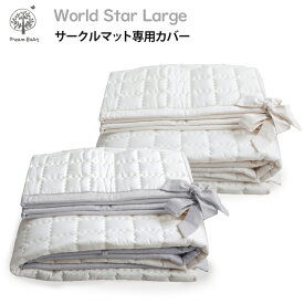 ベビーサークル用 キルティング マットカバー Ggumbi World Star Large専用カバー 敷きパッド 赤ちゃん ベビー洗い替え キルティングマット キルティングシーツ 北欧 はいはい お昼寝 おしゃれ 洗える 清潔 韓国