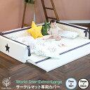 【POINT4倍】 キルティング マットカバー Ggumbi World Star Extra-Large専用カバー 敷きパッド 赤ちゃん ベビー 洗い替え キ...