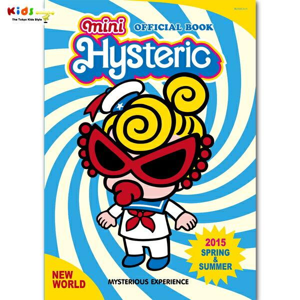【期間限定ポイント3倍】 Hystericmini ヒステリックミニ 2015春夏オフィシャルコレクションブック