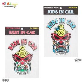 ※ノベルティ対象外※ Hystericmini ヒステリックミニ Baby&Kids in Sticker 内貼り用【SALE】