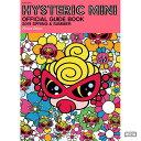 【予約商品】 Hystericmini ヒステリックミニ 2019SS MOOK本