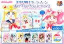 【コンプリート】美少女戦士セーラームーン アートファイルコレクション2 ★全8種セット