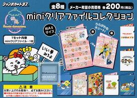 【コンプリート】銀魂×サンリオキャラクターズ〜キャラクターやるのも大変だ〜miniクリアファイルコレクション ★全8種セット