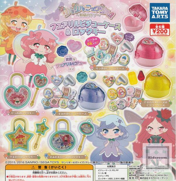 【単品】リルリルフェアリル〜妖精のドア〜フェアリルビジューケース&ロックキー