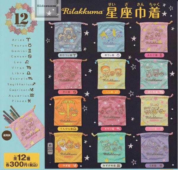 【コンプリート】リラックマ 星座巾着 ★全12種セット