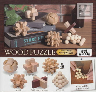 [Gacha gacha complete set] Wood puzzle set of 6