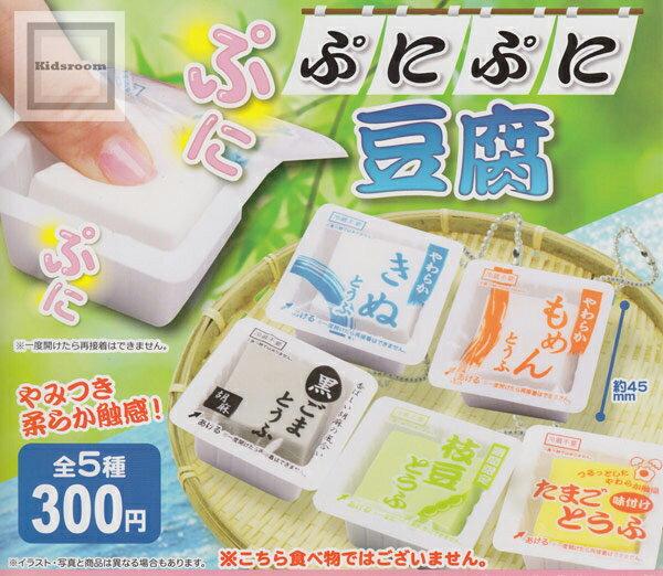 【コンプリート】ぷにぷに豆腐 ボールチェーンマスコット ★全5種セット