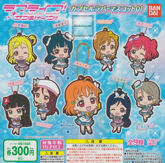 [Gacha gacha complete set] Love live! sunshine! capsule rubber mascot 01 set of 9