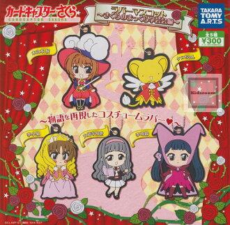 [Gacha gacha complete set] Card captor Sakura -sakura no makkura gakugeikai ver- set of 5