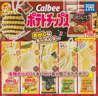 [Gacha gacha complete set] Calbee potato chips funny keyholder 3 set of 6