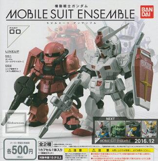 机动战士高达MOBILE SUIT ENSEMBLE PART 00 mobirusutsuansamburu 00★全2种安排