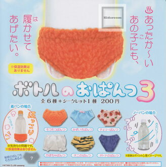 [Gacha Gacha Complete set]PET Bottle Underwear Part3 set of 7