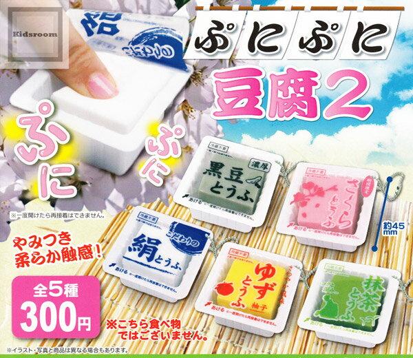 【コンプリート】ぷにぷに豆腐2 ★全5種セット