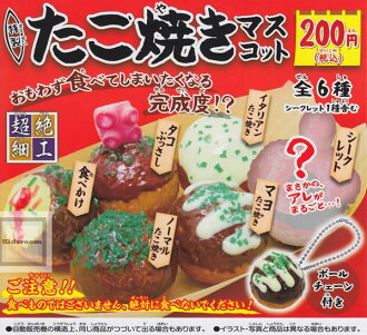 [Gacha Gacha Complete set] Specially Takoyaki Figure Mascot set of 6