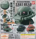 【コンプリート】機動戦士ガンダム EXCEED MODEL ZAKU HEAD エクシードモデル ザクヘッド ★全3種セット