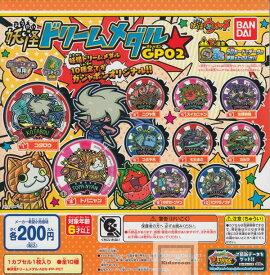 【コンプリート】妖怪ウォッチ 妖怪ドリームメダルGP02 ★全10種セット