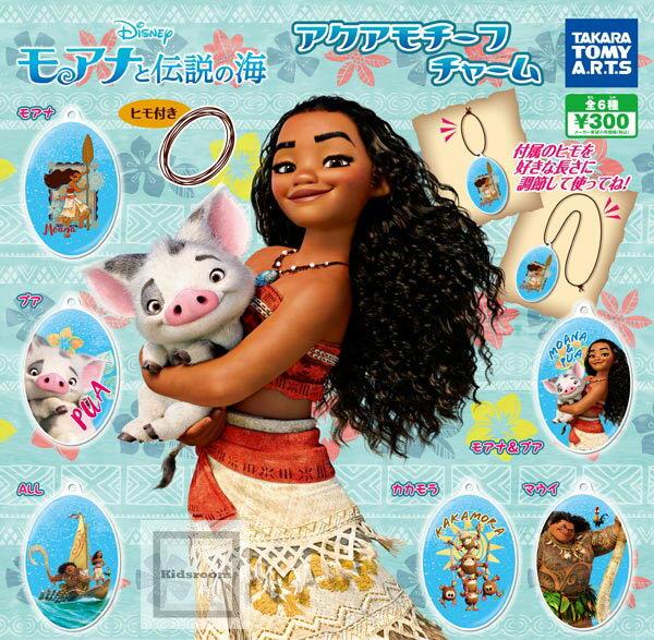 【コンプリート】Disney モアナと伝説の海 アクアモチーフチャーム ★全6種セット