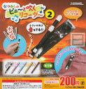 【コンプリート】なつかしのピュ〜と吹くリコーダー2 ★全5種セット