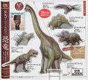 【コンプリート】空気でふくらむ!恐竜 ★全6種セット