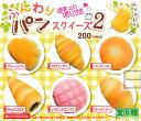 【コンプリート】ふんわりパンスクイーズ2 ★全6種セット
