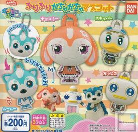 【コンプリート】ガラピコぷ〜 フリフリかちゃかちゃマスコット ★全4種セット