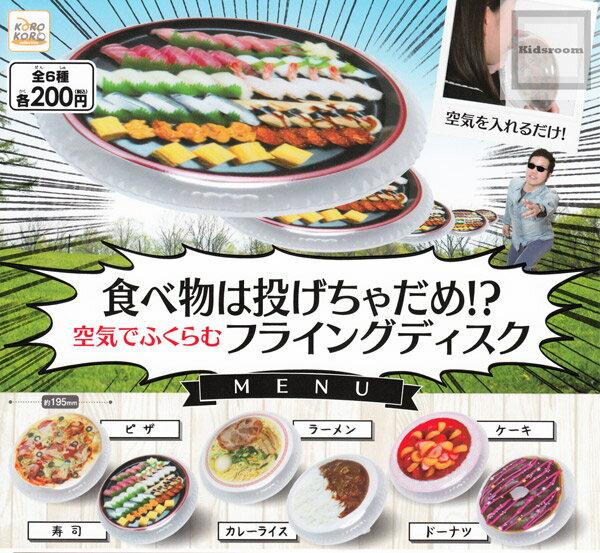 【コンプリート】食べ物は投げちゃだめ!?空気でふくらむフライングディスク ★全6種セット