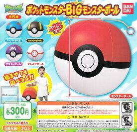 【コンプリート】ポケットモンスターサン&ムーン ポケモン BIGモンスターボール ★全5種セット