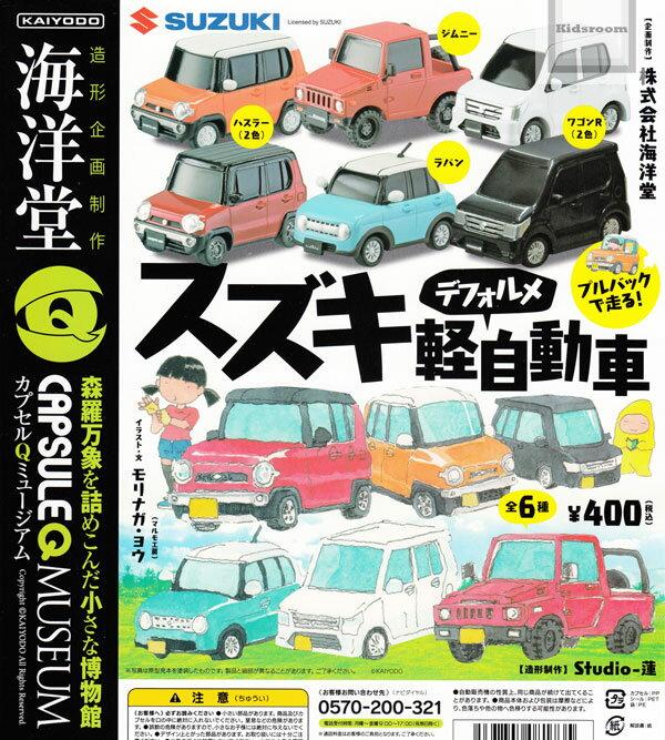 【コンプリート】カプセルQミュージアム スズキ デフォルメ 軽自動車 ★全6種セット