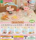 【コンプリート】シルバニアファミリー こだわりパティシエのケーキ屋さん2 ★全5種セット