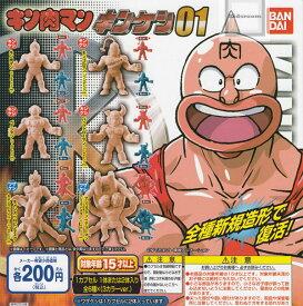 【カラーランダムセット】キン肉マン キンケシ01 ★全6種セット