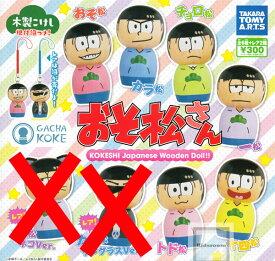 【ノーマルセット】おそ松さん 木製こけし KOKESHI Japanese Wood Doll!! レアなし★全6種セット