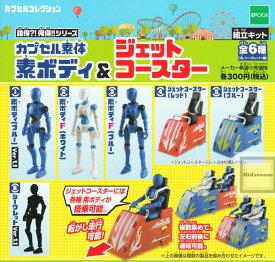 【コンプリート】誰得?!俺得!!シリーズ カプセル素体 素ボディ&ジェットコースター ★全6種セット
