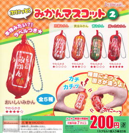 【コンプリート】ぷにっと!みかんマスコット2 ★全5種セット