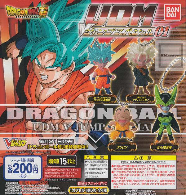 【コンプリート】ドラゴンボール超 UDM Vジャンプスペシャル01 ★全4種セット