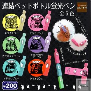 【コンプリート】連結ペットボトル蛍光ペン ★全6種セット