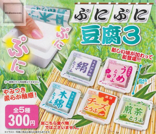 【コンプリート】ぷにぷに豆腐3 ★全5種セット