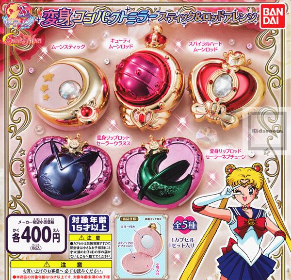 【コンプリート】美少女戦士セーラームーン 変身コンパクトミラー スティック&ロッドアレンジ ★全5種セット
