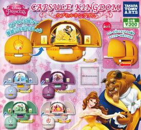 【コンプリート】ディズニープリンセス カプセルキングダム ★全5種セット